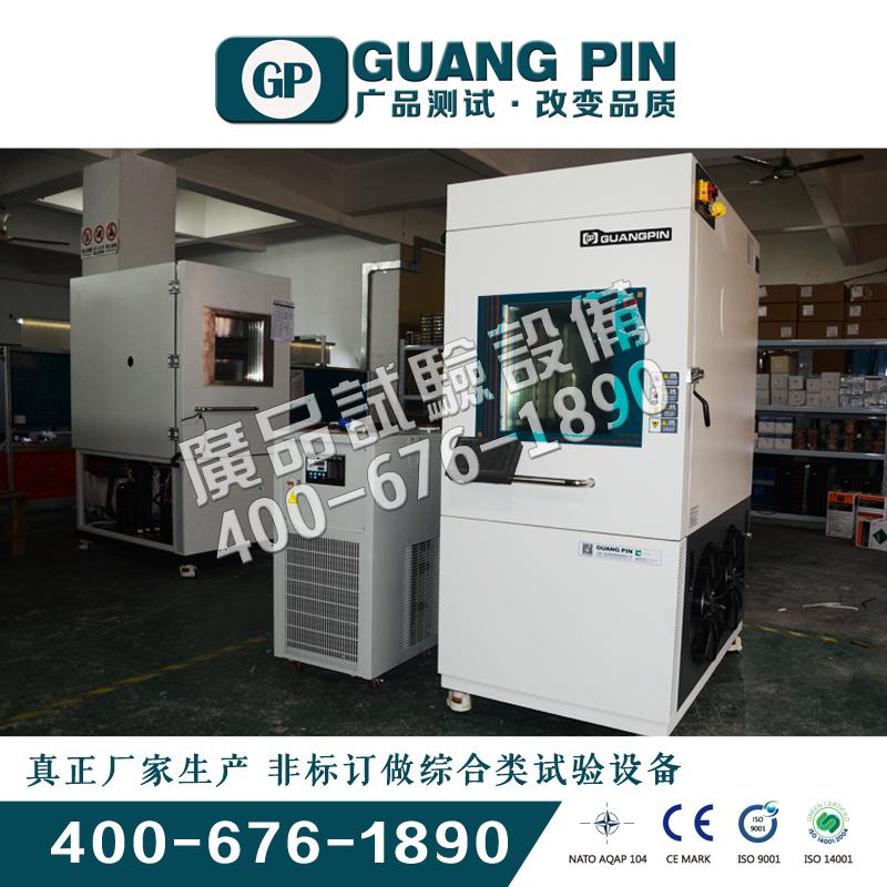 高低温湿热试验箱_上海广品