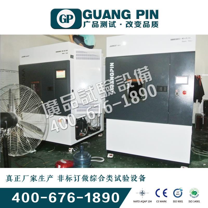 氙灯耐气候老化试验箱_上海广品试验设备制造有限公司