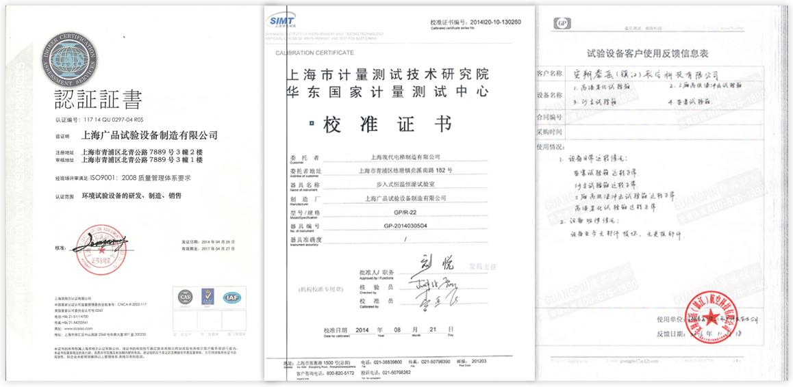 ISO认证_计量证书_客户反馈报告_上海广品