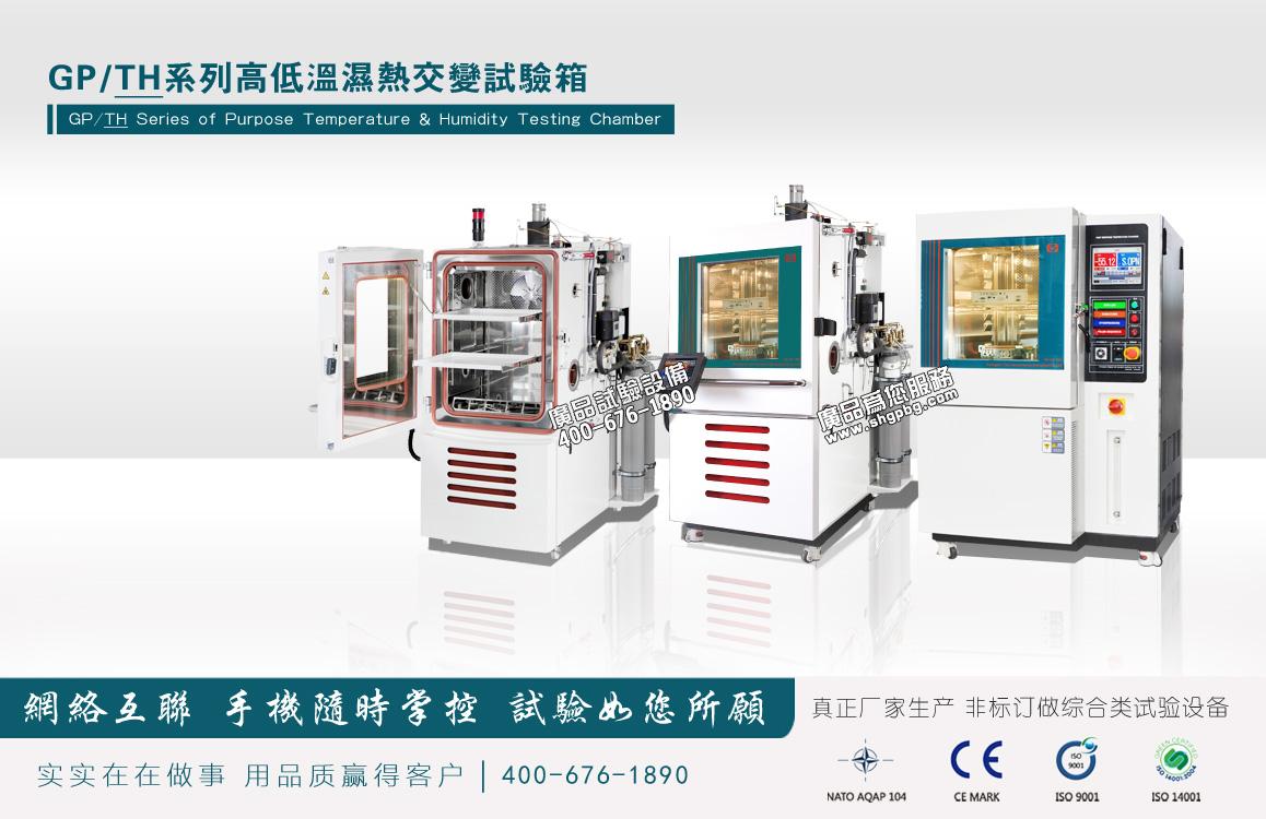 高低温交变湿热试验箱_上海广品试验设备
