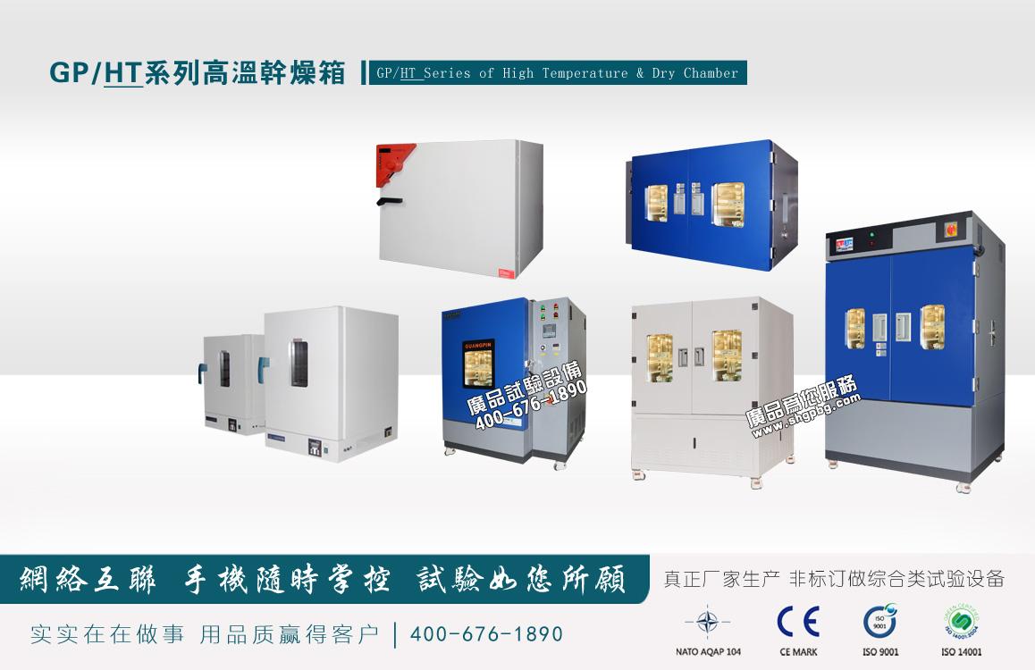 高温干燥箱_上海广品试验设备