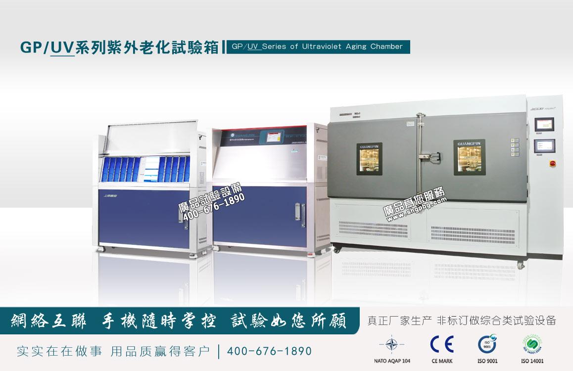紫外老化试验箱_广品试验设备