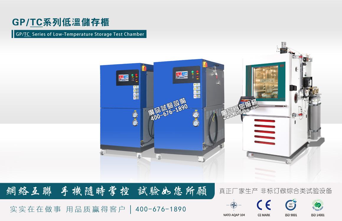 低温储存柜_超低温试验箱_上海广品试验设备