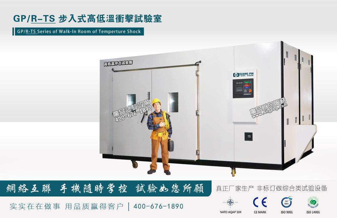 步入式高低温冲击试验室_温度冲击试验箱_上海广品试验设备